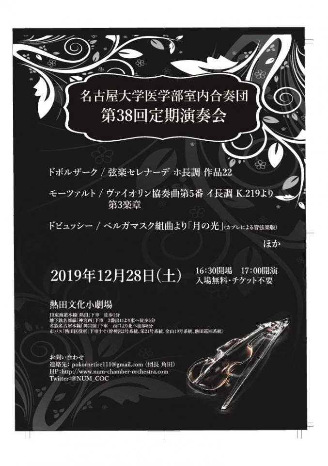 名古屋大学医学部室内合奏団 第38回定期演奏会