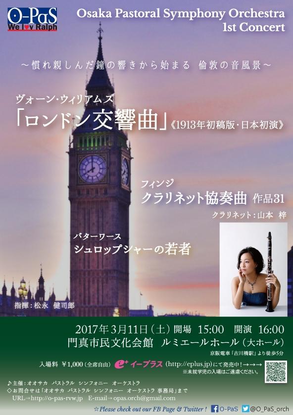 Osaka Pastoral Symphony Orchestra 第1回演奏会