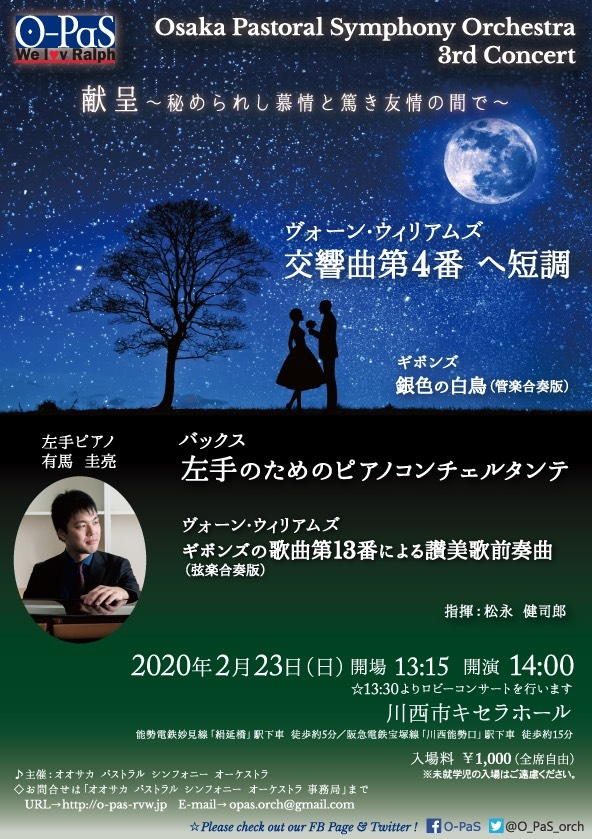 Osaka Pastral Symphony Orchestra 第3回演奏会