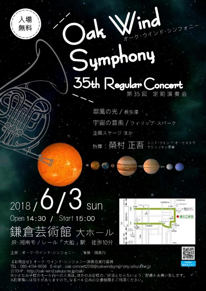 Oak Wind Symphony 第35回定期演奏会