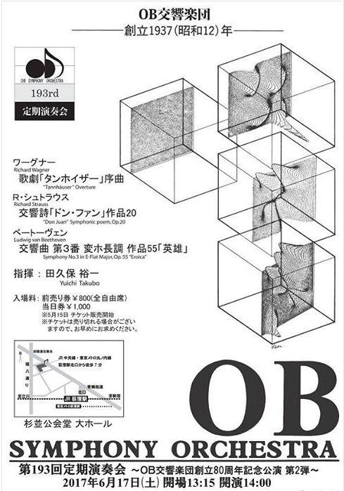OB交響楽団 第193回定期演奏会