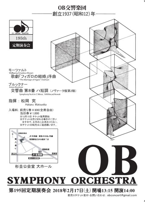 OB交響楽団 第195回定期演奏会