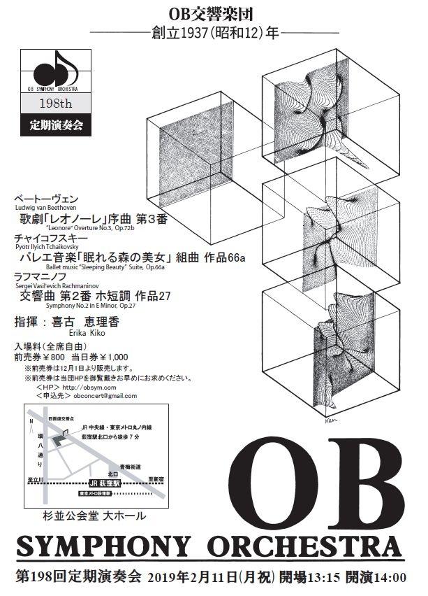 OB交響楽団第198回定期演奏会