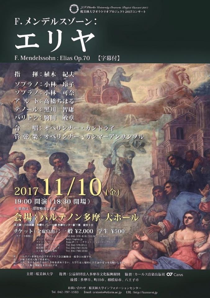 桜美林大学オラトリオプロジェクト 2017コンサート