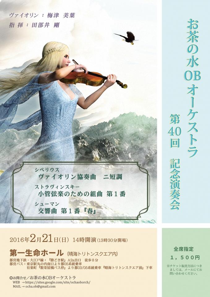 お茶の水OBオーケストラ 第40回記念演奏会