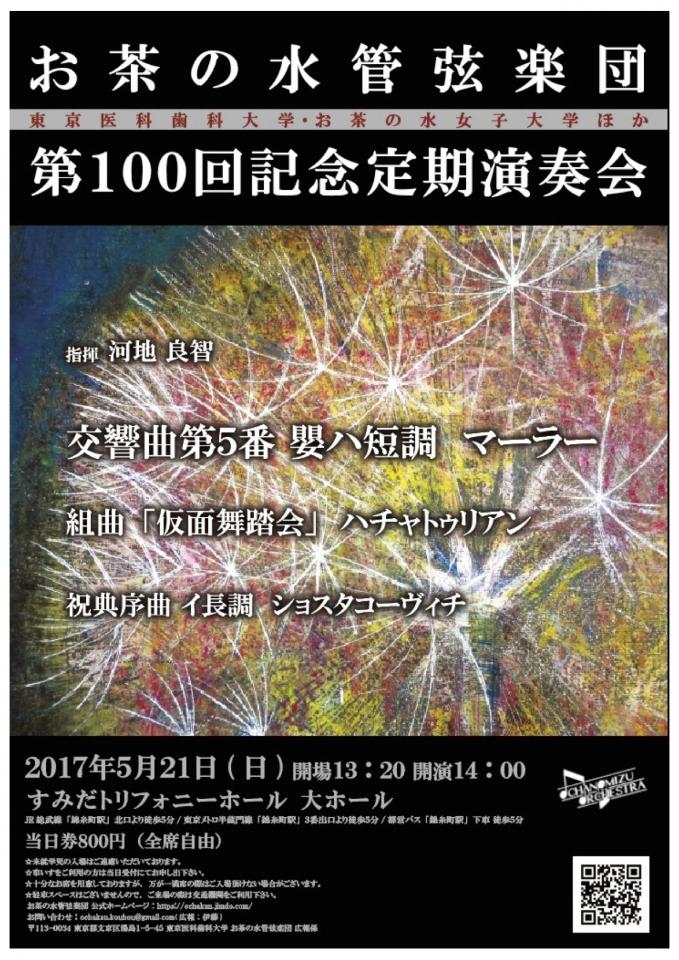 お茶の水管弦楽団 第100回記念定期演奏会