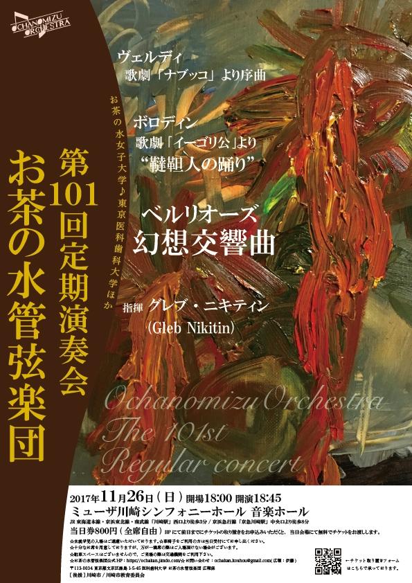 お茶の水管弦楽団 第101回定期演奏会