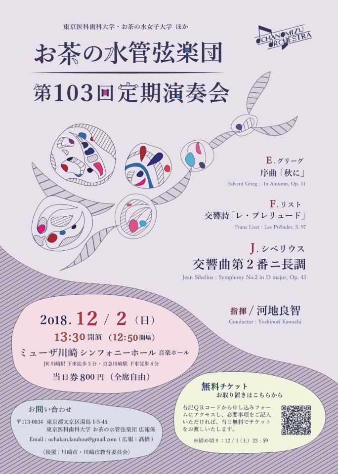お茶の水管弦楽団 第103回定期演奏会