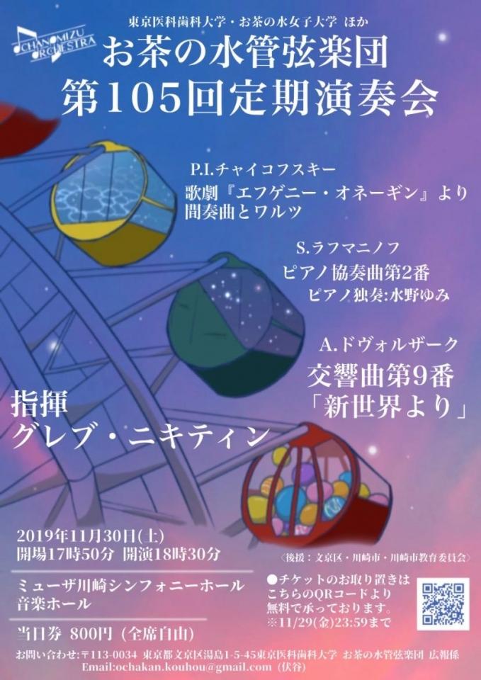 お茶の水管弦楽団 第105回定期演奏会