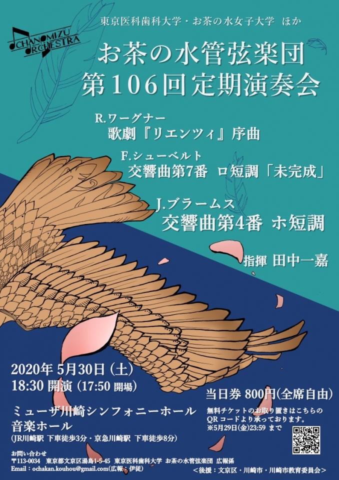 【中止】お茶の水管弦楽団 第106回定期演奏会