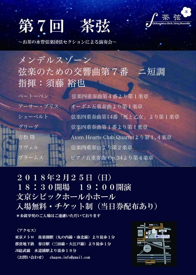 お茶の水管弦楽団 弦セクション 第7回 「茶弦」