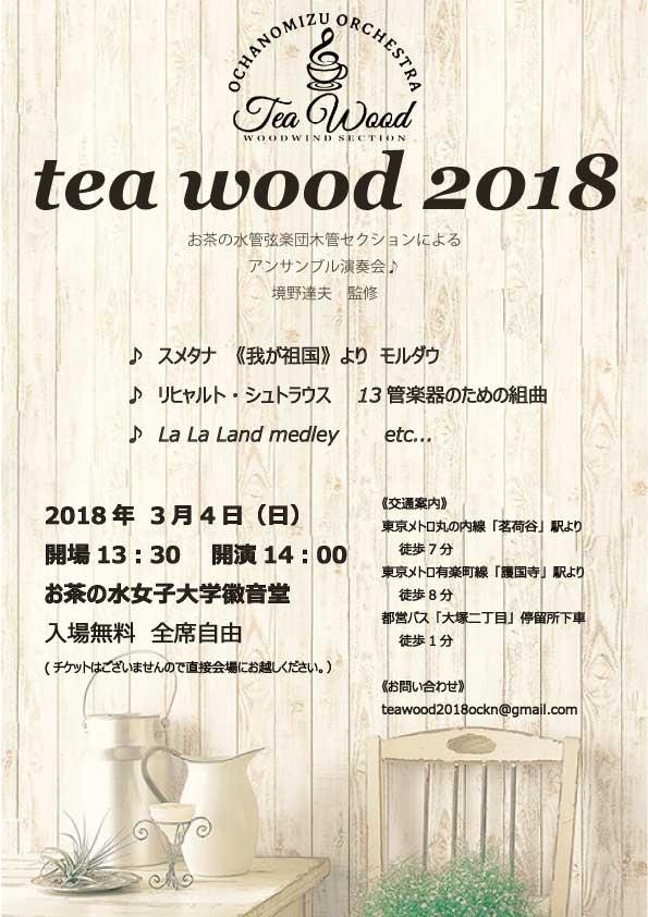 お茶の水管弦楽団  木管セクション 2018年 「Teawood」
