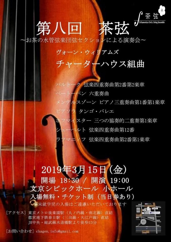 お茶の水管弦楽団 弦セクション 第八回 「茶弦」