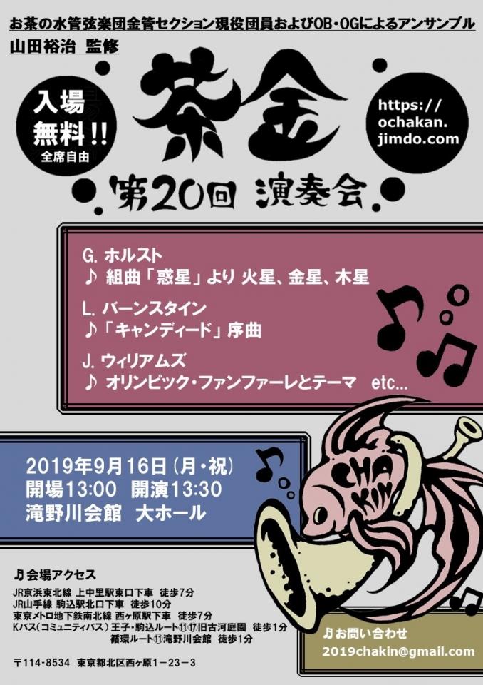 お茶の水管弦楽団 金管セクション「茶金」第20回演奏会