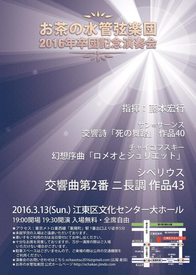 お茶の水管弦楽団 2016年卒団記念演奏会