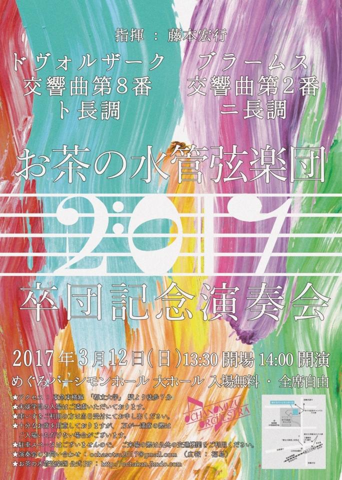 お茶の水管弦楽団 2017年卒団記念演奏会
