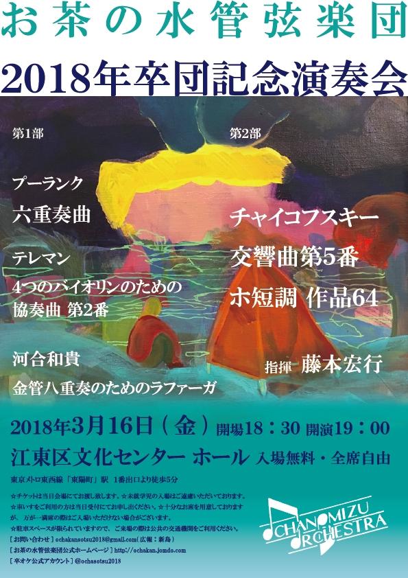 お茶の水管弦楽団 2018年卒団記念演奏会