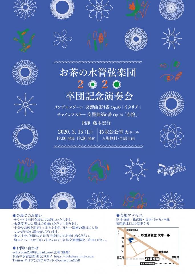 【中止】お茶の水管弦楽団 2020年卒団記念演奏会