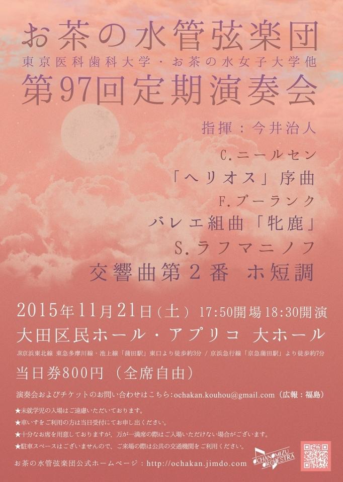 お茶の水管弦楽団 第97回定期演奏会