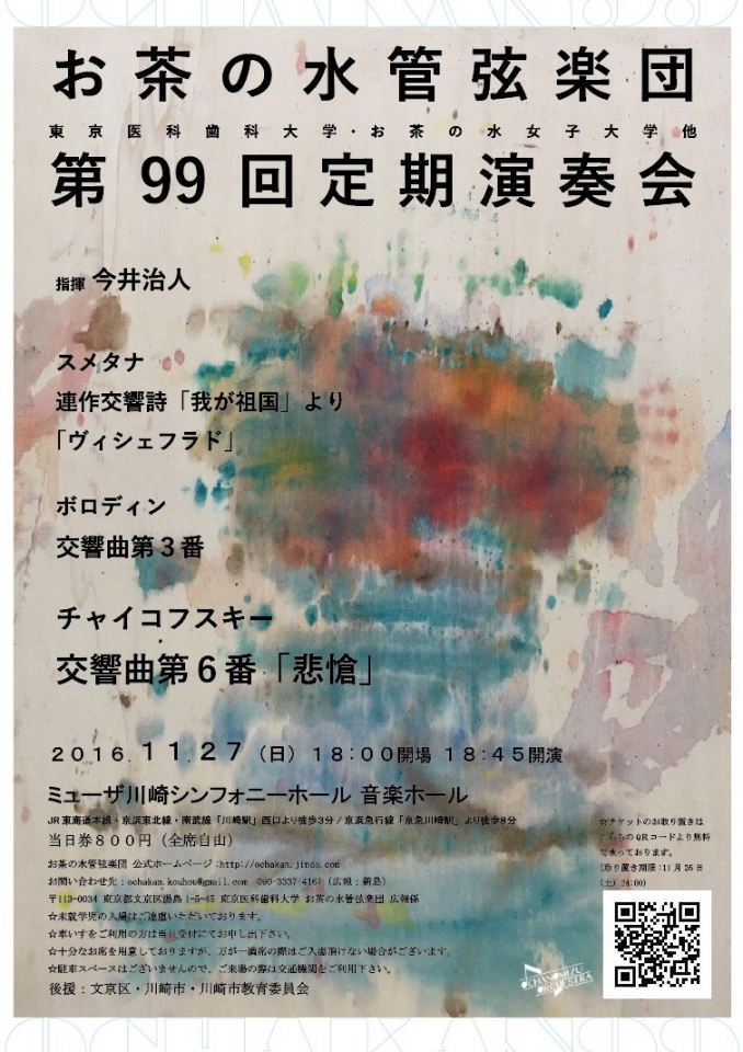 お茶の水管弦楽団 第99回定期演奏会