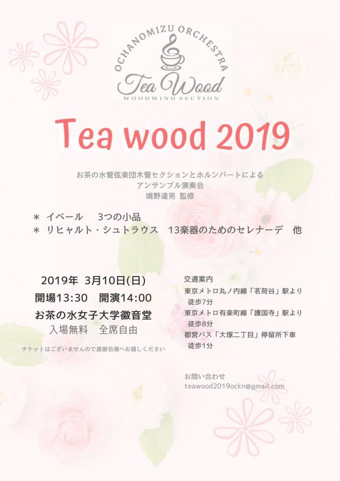 お茶の水管弦楽団 木管セクションとホルンパート TeaWood 第10回演奏会