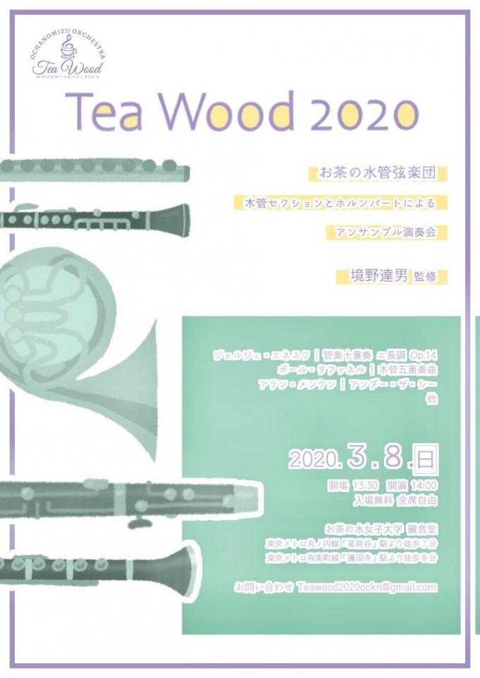 お茶の水管弦楽団 木管セクションとホルンパート Tea Wood 2020