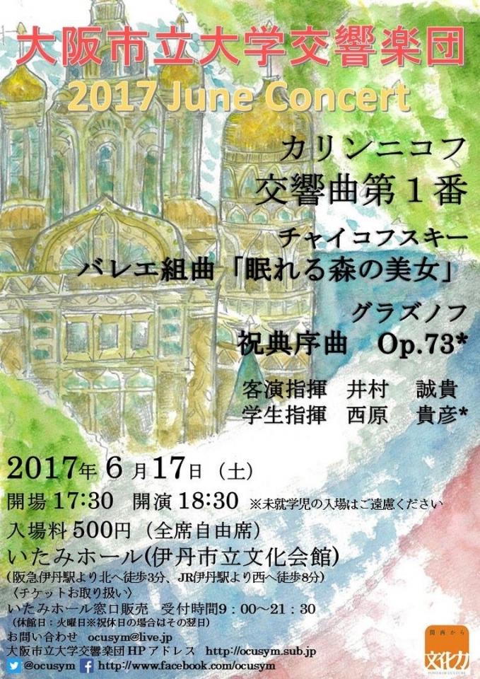 大阪市立大学交響楽団 June Concert 2017