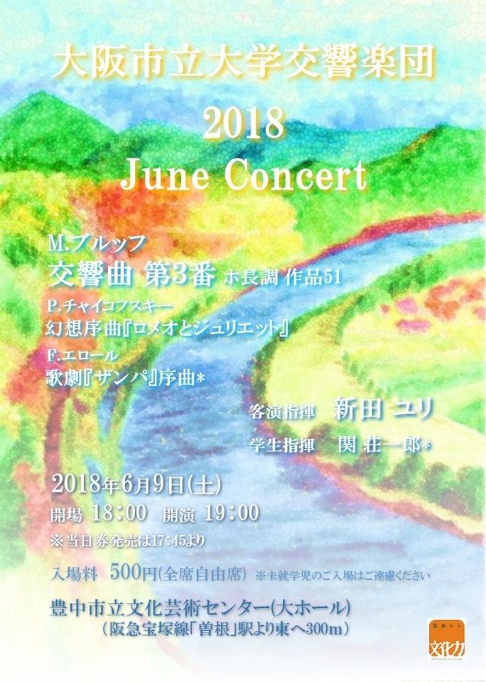 大阪市立大学交響楽団 2018 June Concert