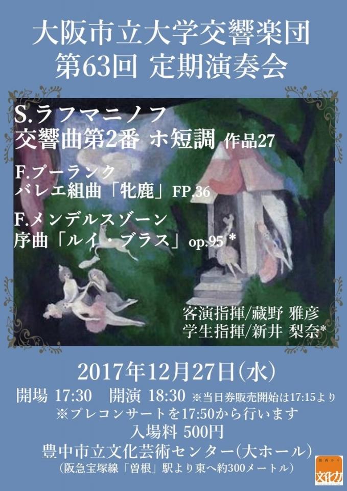 大阪市立大学交響楽団 第63回定期演奏会