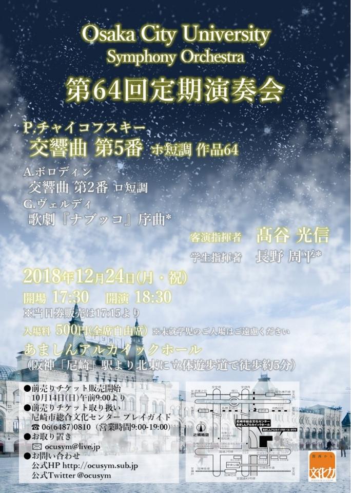 大阪市立大学交響楽団 第64回定期演奏会