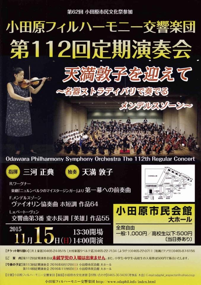 小田原フィルハーモニー交響楽団 第112回定期演奏会
