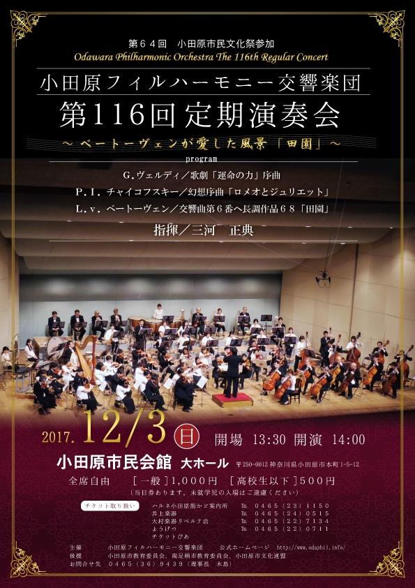 小田原フィルハーモニー交響楽団 第116回定期演奏会