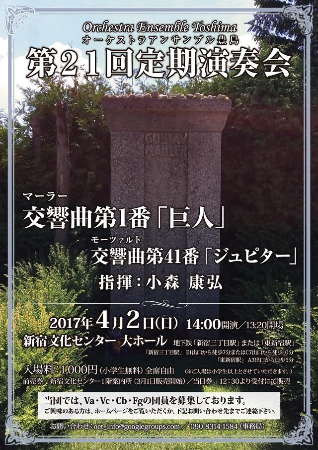 オーケストラアンサンブル豊島 第21回定期演奏会