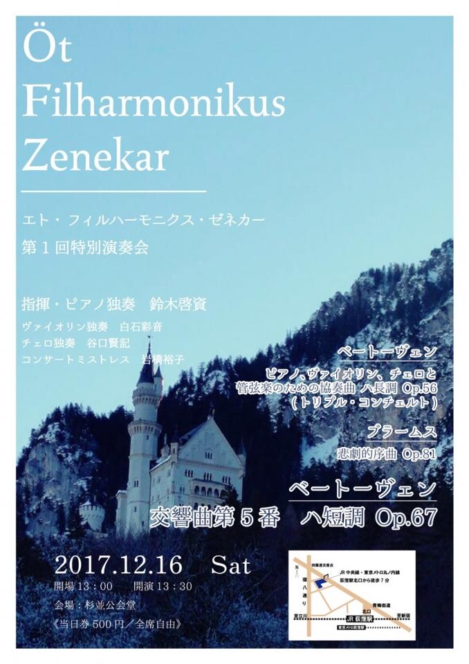 Öt Filharmonikus Zenekar 第1回特別演奏会