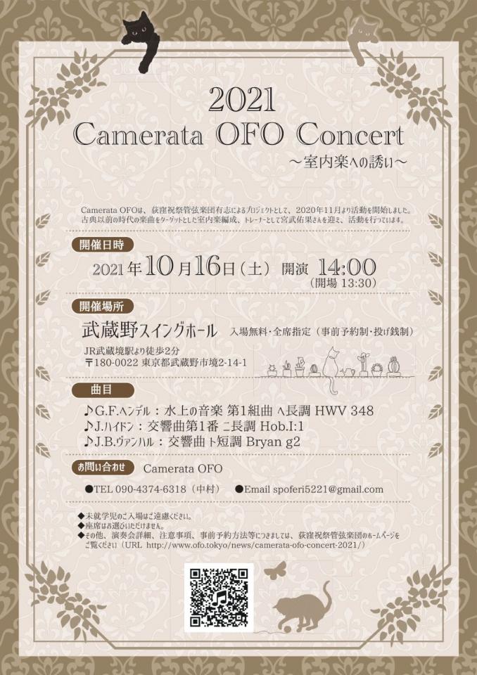 Camerata OFO Camerata OFO Concert 2021