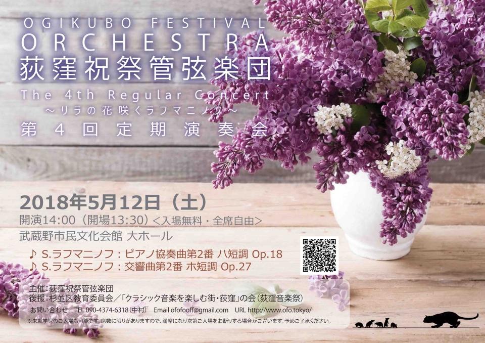 荻窪祝祭管弦楽団 第4回定期演奏会