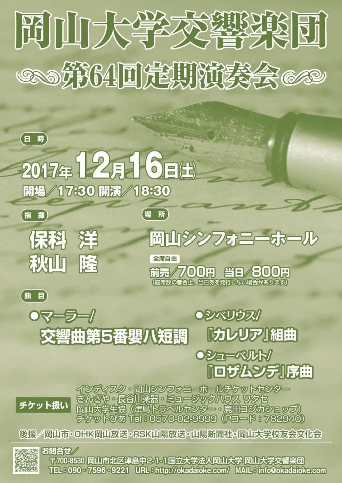 岡山大学交響楽団 第64回定期演奏会