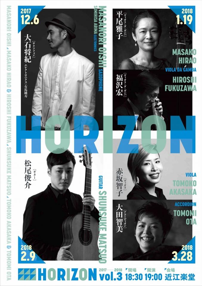 オカムラ&カンパニー HORIZON vol.3 大石将紀 Ticking time