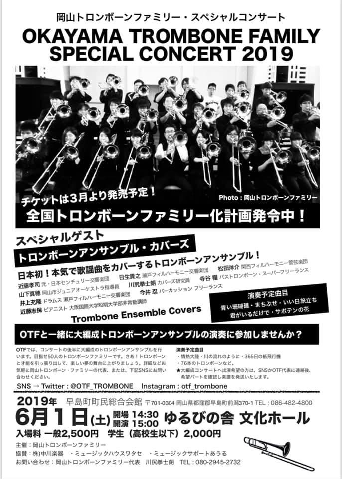岡山トロンボーンファミリー スペシャルコンサート2019