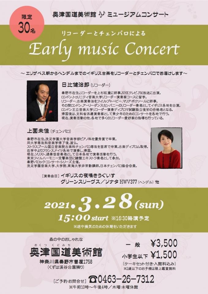 奥津国通美術館ミュージアムコンサート リコーダーとチェンバロによるアーリーミュージックコンサート