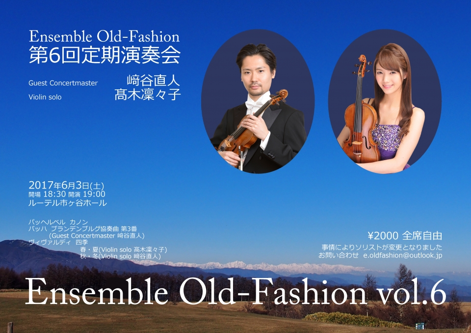 Ensemble Old-Fashion 第6回演奏会