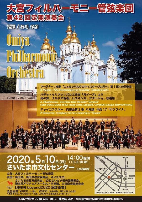 【中止】大宮フィルハーモニー管弦楽団 第42回定期演奏会