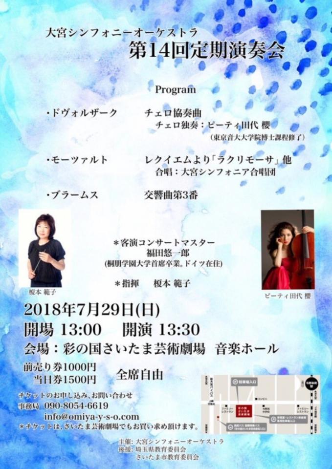 大宮シンフォニーオーケストラ 第14回定期演奏会