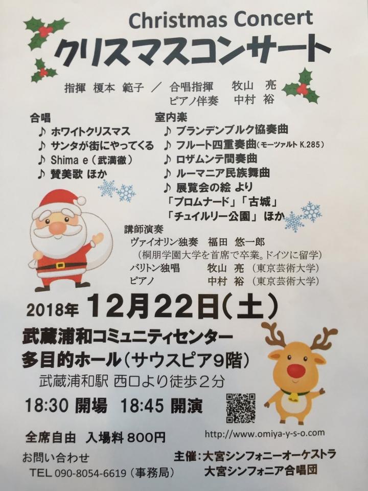 大宮シンフォニーオーケストラ クリスマスコンサート2018