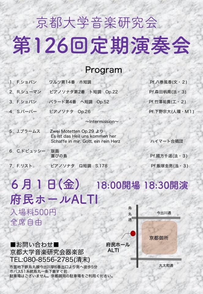 京都大学音楽研究会 第126回定期演奏会