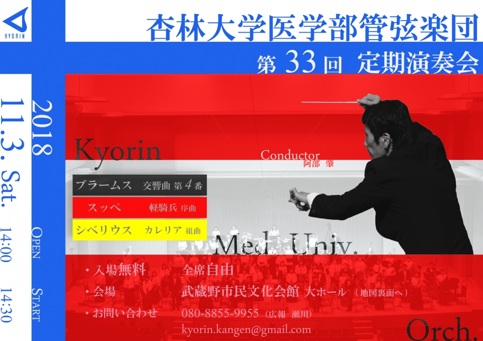 杏林大学医学部管弦楽団 第33回演奏会