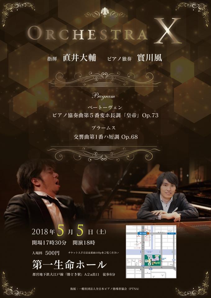 Orchestra X 第1回演奏会
