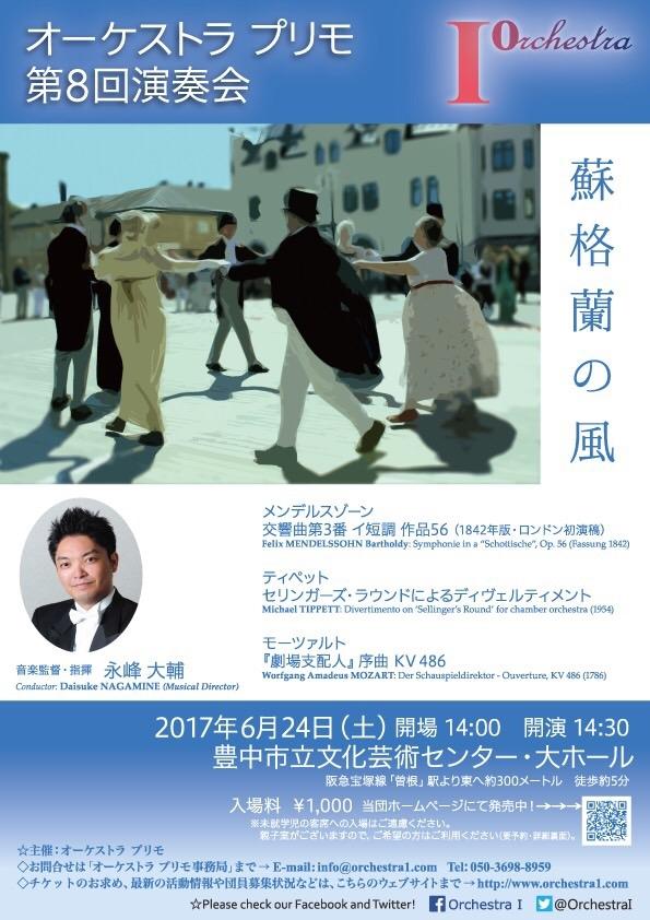 オーケストラ プリモ 第8回演奏会