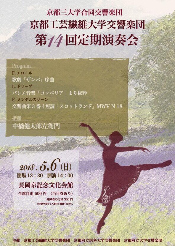 京都三大学合同交響楽団 京都工芸繊維大学交響楽団 第14回定期演奏会