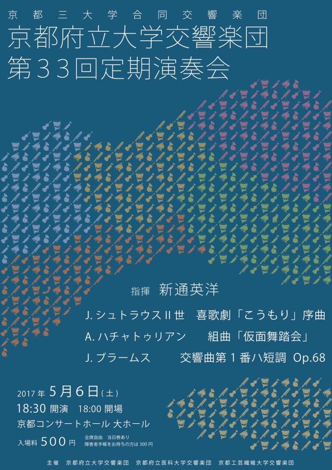 京都三大学合同交響楽団 京都府立大学第33回定期演奏会